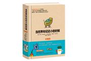 四川少年儿童出版社推出《当世界年纪还小的时候》:还原世界的童真