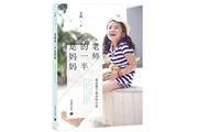 上海教育出版社推出《老师的一半是妈妈》:给教育更多的思考