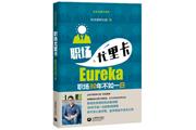 上海教育出版社推出《职场尤里卡》:发现职场进阶的奥秘