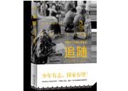 《追随:中国打工子弟心灵笔记》温情上市——一个学校,一部书,风雨兼程的23年