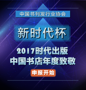 """活动申报阶段将于12月8日告一段落——""""新时代杯-2017时代出版·中国书店年度致敬""""设立九项大奖"""