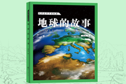 你了解你生活的地方吗?——海燕出版社推出《地球的故事》