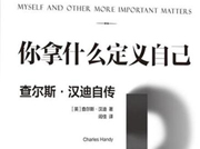 《你拿什么定义自己:查尔斯·汉迪自传》:管理学大师的另类自传