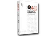 《秦朔访问:照亮世界的中国企业家精神》:一本书展现中国企业家群像