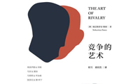 《竞争的艺术》:人物传记和艺术史的完美融合