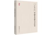 《中国哲学研究方法论》:翻开书,跟随著名学者上一堂妙趣横生的中国哲学课