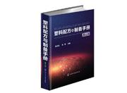 化学工业出版社《塑料配方与制备手册》第三版增添70%新配方