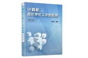 《计算机在化学化工中的应用》推出第四版