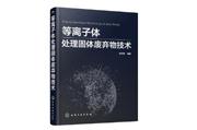 化工社出版《等离子体处理固体废弃物技术》