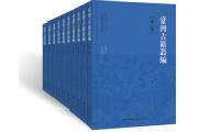 《台湾古籍丛编》:将闪耀的灵魂汇集,用以窥探历史的轮廓