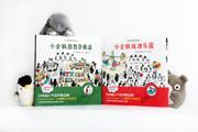 这套来自日本的观察力绘本,让孩子在游戏中养成超强专注力