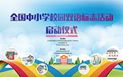 全国中小学校园双语标志活动在北京市海淀区民族小学成功启动