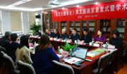 《南京大屠杀史》韩文版南京首发式暨学术研讨会