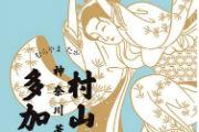 广东人民社推出和风历史小说《村山多加》 ——前10页让你找回爱情的初心,后10页让你见证时代的悲凉