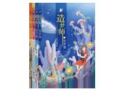 用想象改变世界——接力出版社打造原创幻想儿童文学新品牌《造梦师》