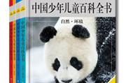时隔26年,新中国第一套少儿百科全书经典归来