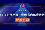 新时代杯-2017时代出版中国书店年度致敬投票启动