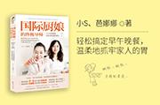 """《国际厨娘的终极导师》——看小S在炖锅""""咕嘟咕嘟""""声中,为家添暖"""
