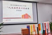 """东方出版社2017年度""""人文社科类十大好书""""评选揭晓"""