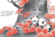 中少总社原创图画书《雨伞树》获俄罗斯图画书奖童书最佳插画奖