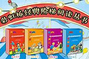 阶梯阅读,有效培养孩子阅读习惯、提高孩子阅读效率