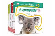 《DK幼儿认知手指轨道书》:每个幼儿都需要的一套手指轨道书