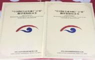 """《阿莲》《王子的冒险》成功入选""""中国图书对外推广计划"""""""
