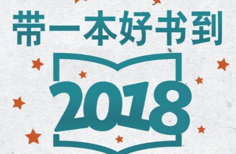《百道好书榜2017年榜报告》:中信释放最多好书——带一本好书到2018