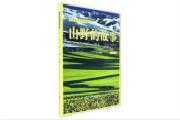 海燕出版社推出《山野的故事》,带你重新领会山野之美