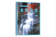海燕出版社推出《水的故事》,带读者探寻河流湖泊的秘密