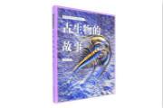"""海燕出版社推出《古生物的故事》,听地质学家讲不一样的""""动物世界"""""""