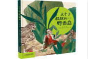 中少社推出《大个子叔叔的野兽岛》——诙谐幽默的哲理寓言,在阅读中启发思维