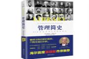 海南出版社推出《管理简史》,海尔张瑞敏倾力推荐