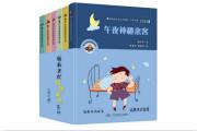 """""""魔术老虎智慧童话系列"""":带小读者欣赏有民族味道的中国原创童话"""