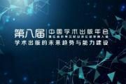 第八届中国学术出版年会召开在即,诚邀读者参与