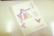 从《书是甜的——海飞童书评论集》看海飞对整个儿童成长的关切和厚爱