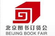 2018北京图书订货会即将举行——作为出版风向标,今年订货会有了这些新特点