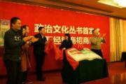 《政治文化丛书》于京首发,讲好最经典的中国故事,建设新时代的政治文化