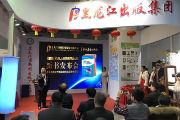 2018,黑龙江出版集团推出全国首套《机器人创客通用教材》