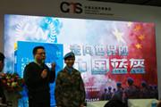 《中国蓝盔》新书发布会在京举行,带你亲历中国维和行动