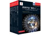 《中国大科学装置出版工程》第二辑4册与读者见面
