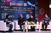 保卫想象力——《校园三剑客》(经典版)出版20周年纪念暨新书《外星老师》《拯救异世界》首发式在京举行