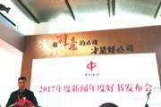 """中文传媒2017""""年度十大新闻""""及""""年度好书""""发布"""