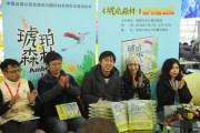 中国首部以昆虫琥珀为题材的原创科普童话绘本《琥珀森林》举行首发仪式