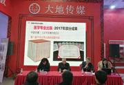 河南科学技术出版社《癌前病变和癌前疾病》新书发布会举行