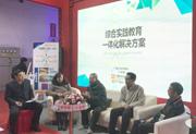 两只老虎综合实践教育一体化解决方案发布会在京举行