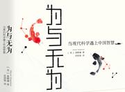 《为与无为:当现代科学遇上中国智慧》引进中国,本周上市