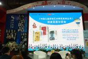 填补美术教育理论类图书空白,湖北美术出版社《中国儿童原创艺术研究系列丛书》读者见面分享会于京成功举行