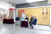 重温连环画带来的感动——《小人书大人物》新书首发签售会于京成功举行