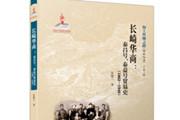 """汇集国内外海洋史研究大家专精之作,""""海上丝绸之路研究丛书""""首发式在京举行"""